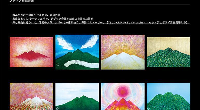 岩木山の絵ギャラリー