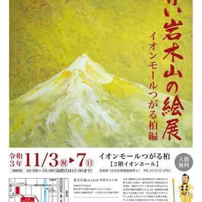 赤い岩木山の絵展チラシ